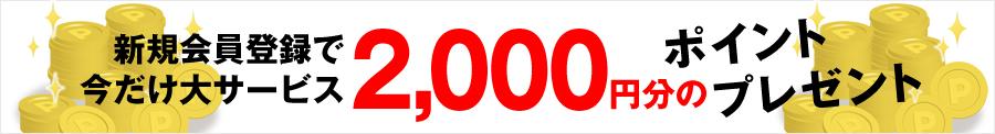 新規会員登録で2000円分のポイントプレゼント